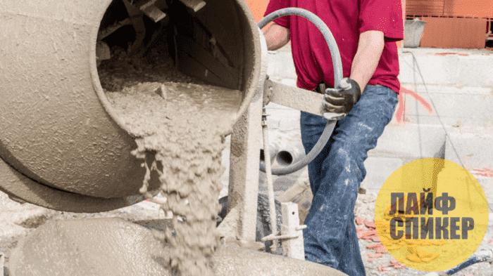 Как правильно сделать или купить бетон