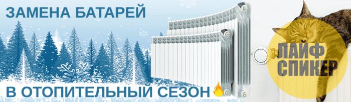 Замена батарей отопления: как выбрать и разместить радиаторы