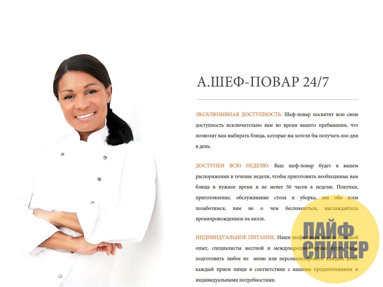Личный повар на Ибице