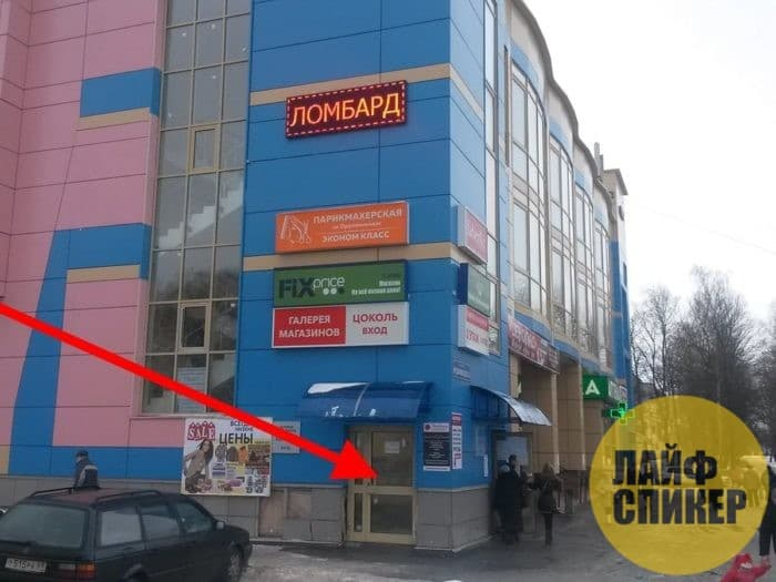 Ломбард «Копейка» в городе Тверь