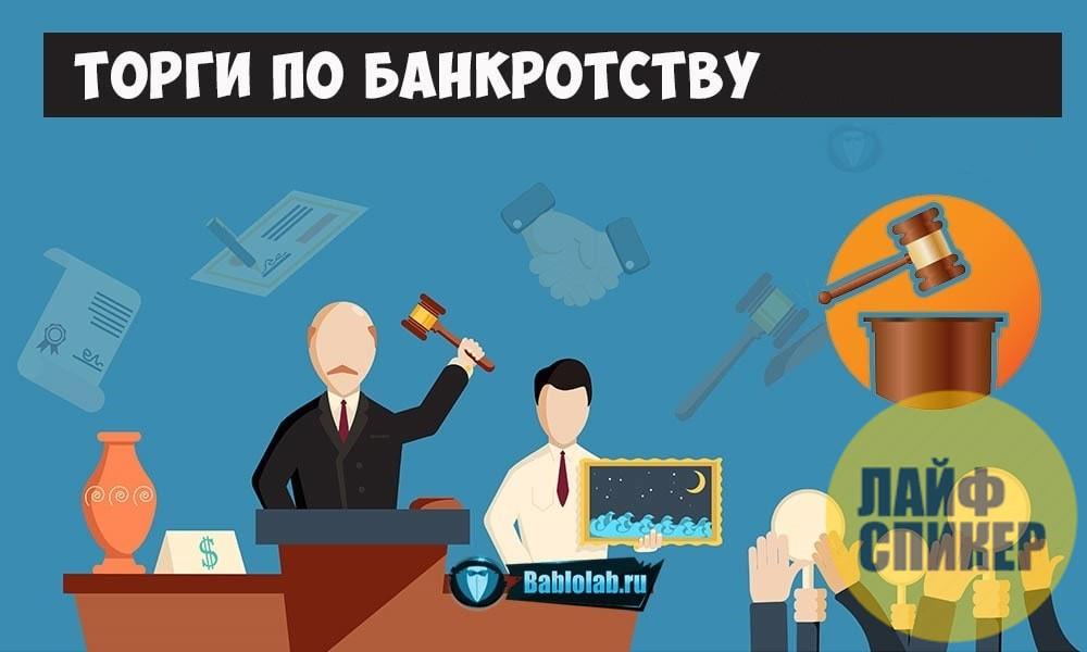 Что необходимо для участия в торгах, связанных с банкротством
