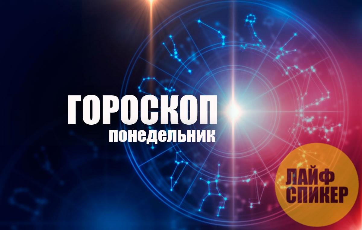 Гороскоп на понедельник, 9 сентября 2019, для всех знаков зодиака