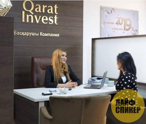 Правдивый отзыв о фирме Qarat Invest