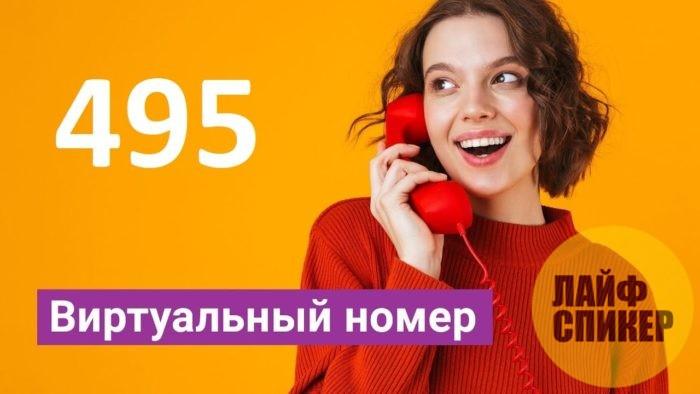 Виртуальный номер 495