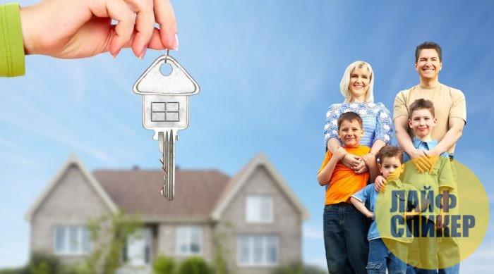 Какие программы помогают в покупке жилья