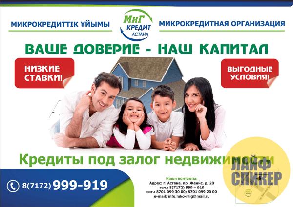 Кредит под залог дома г. Астана