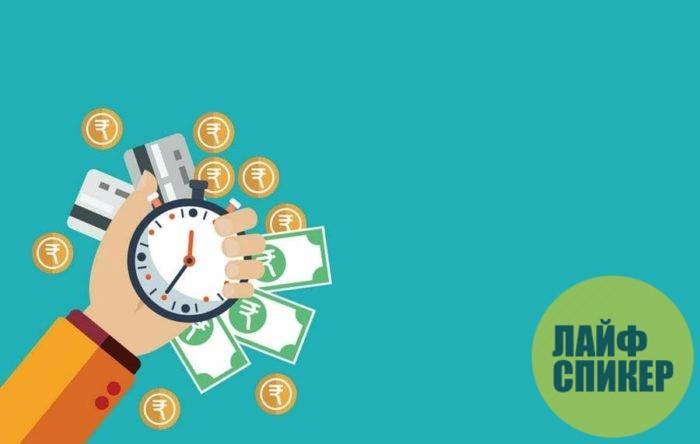 Как найти быстрый способ получить деньги онлайн?
