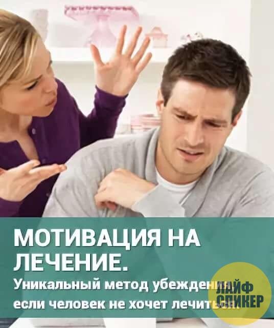 Лечение наркомании кодированием в Москве
