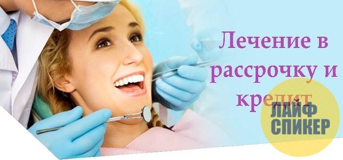 Стоматологическое лечение в кредит