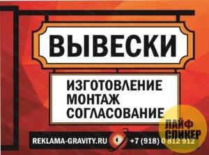 Предлагаем быстрое и качественное изготовление рекламных вывесок в Краснодаре