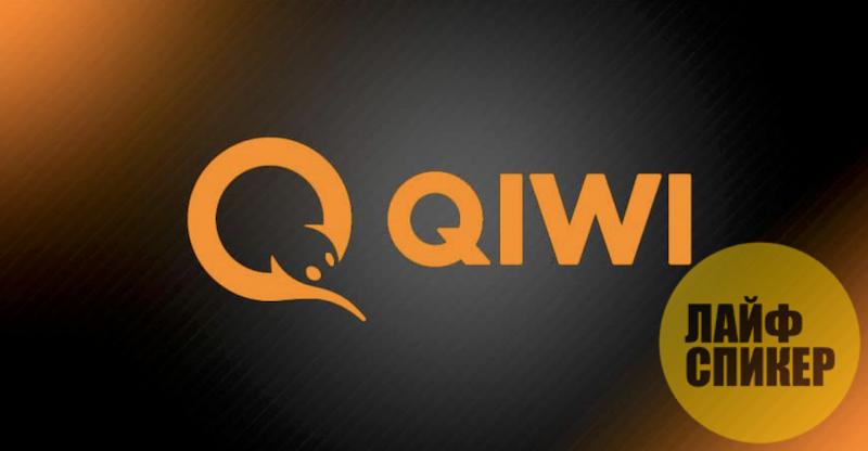 Все о платежной системе QIWI