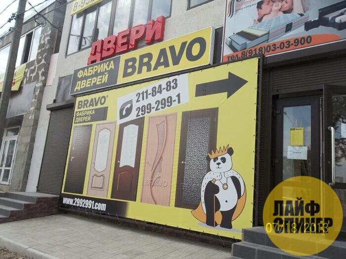 Заказать наружную рекламу в Ростове-на-Дону