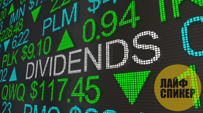 Как выбирать акции на фондовом рынке