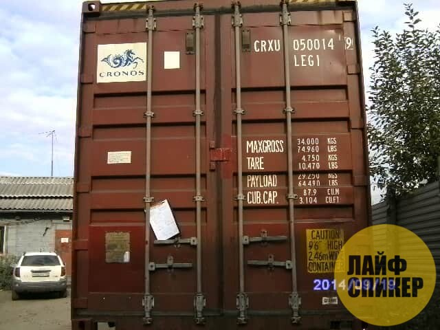 Морские 45-футовые контейнеры