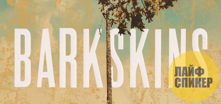 Сериал «Поселенцы / Barkskins» (2020) описание и трейлер